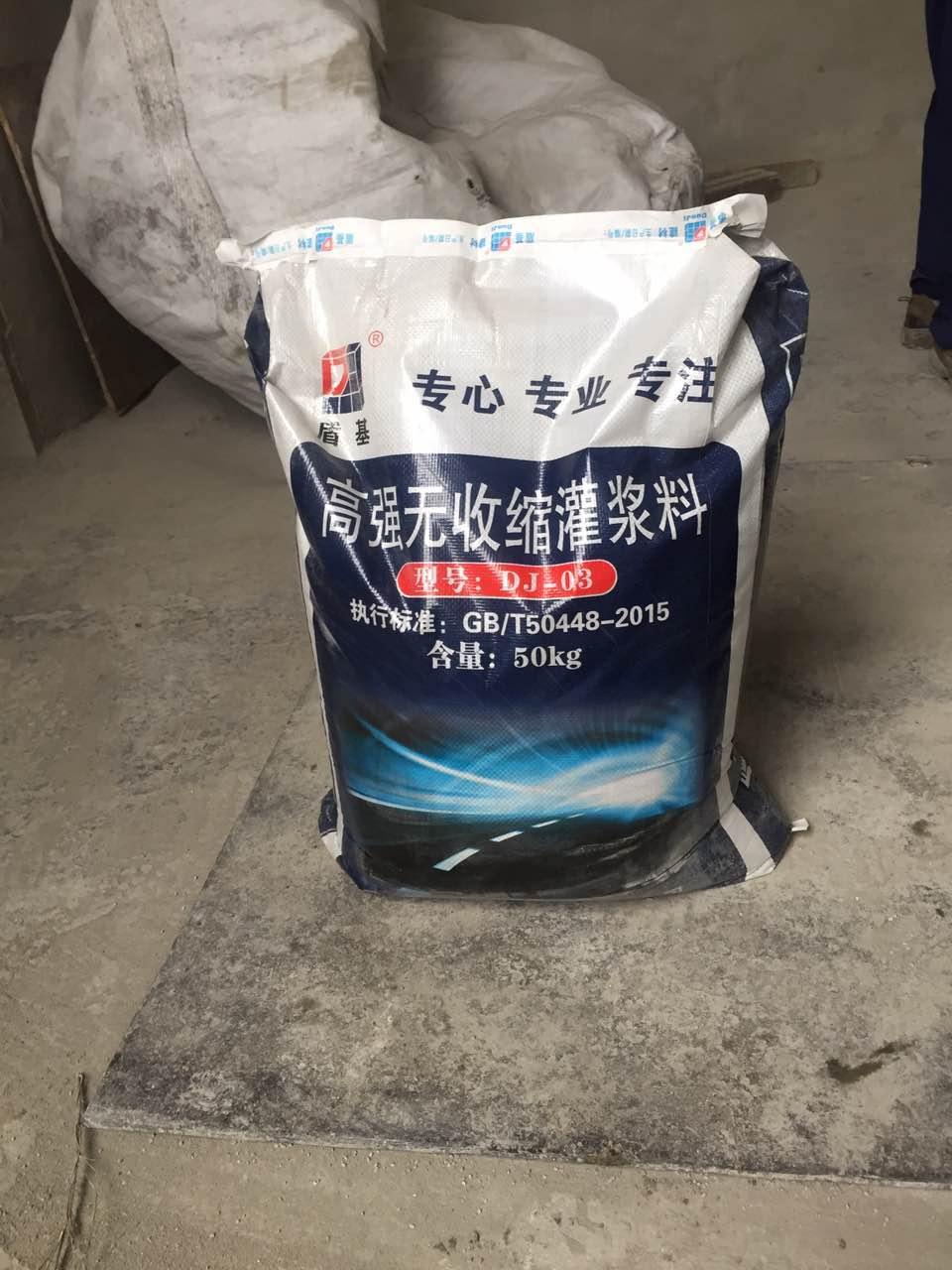 购买灌浆剂选择灌浆剂厂家博锐达建材