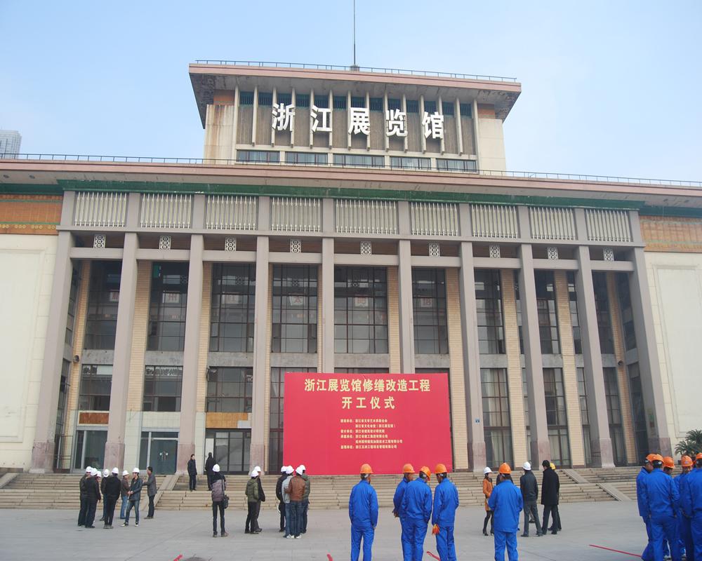 高强无收缩灌浆料经典案例:浙江展览馆修缮改造工程