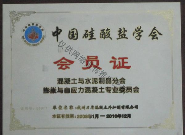 中国硅酸盐学会会员证