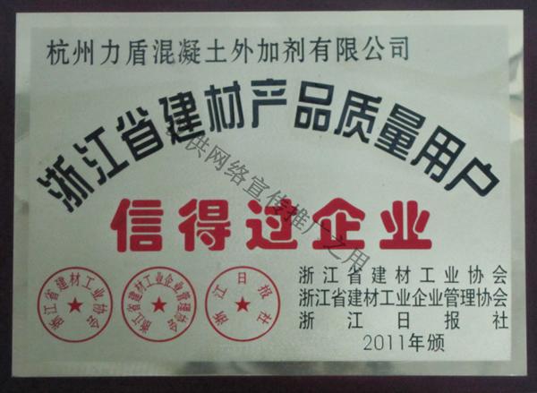 浙江省建材产品质量用户信得过企业
