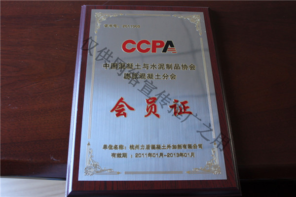 CCPA会员证