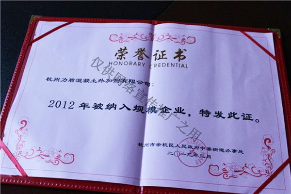 规模企业荣誉证书