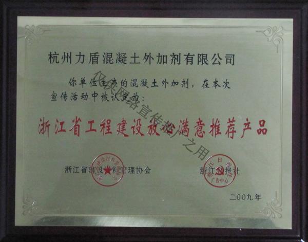 浙江工程建设放心满意推荐产品
