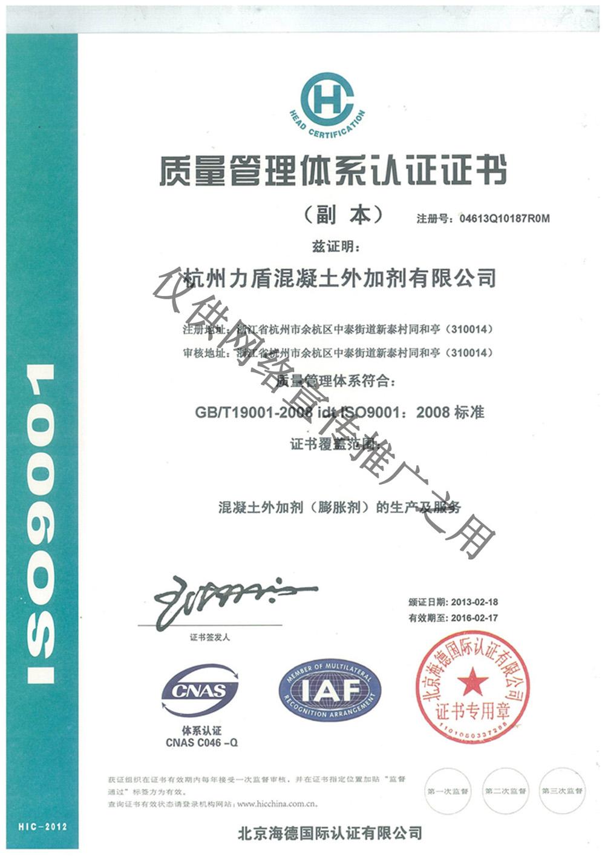 质量管理体系认证证书(外加剂)