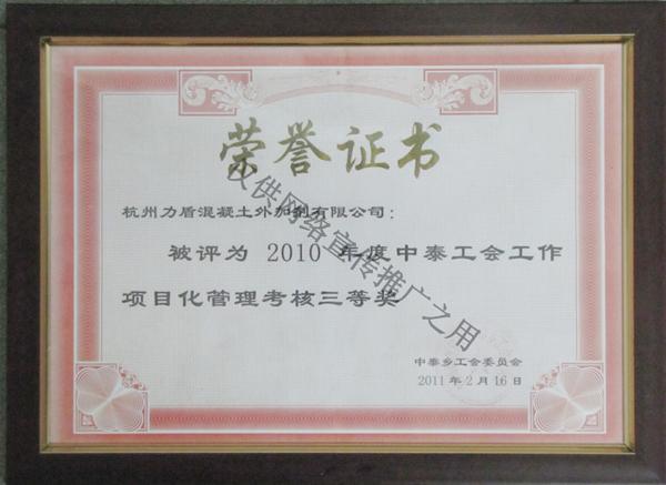 中泰工会工作项目化管理考核三等奖