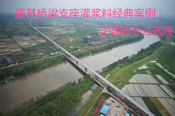 盾基桥梁支座灌浆料经典案例:沪昆客专江西段
