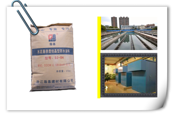 水泥基渗透结晶型防水涂料经典案例:杭州南星水厂