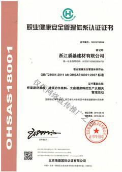 盾基建材ISO职业健康管理体系认证证书(新)