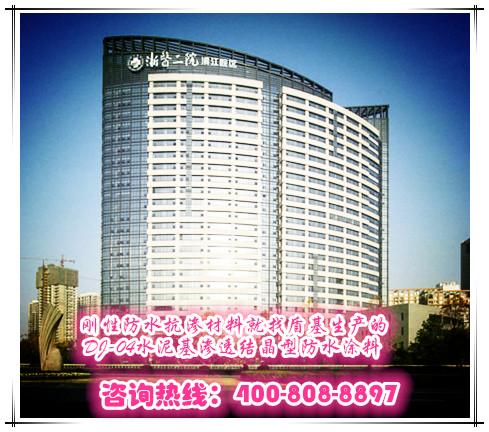 盾基水泥基合作案例:杭州市滨江医院