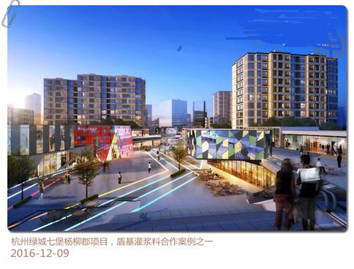 盾基灌浆料经典案例:杭州地铁绿城杨柳郡项目