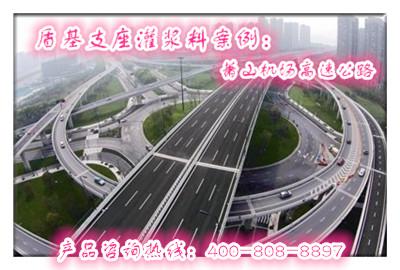 盾基支座砂浆经典案例:杭州萧山机场公路改建工程