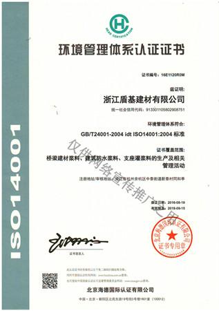 ISO环境管理体系认证证书(新)
