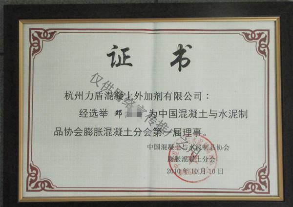 董事长邓总被选为第一届理事