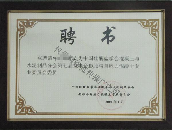 杭州力盾混凝土外加剂有限公司董事长邓总聘书