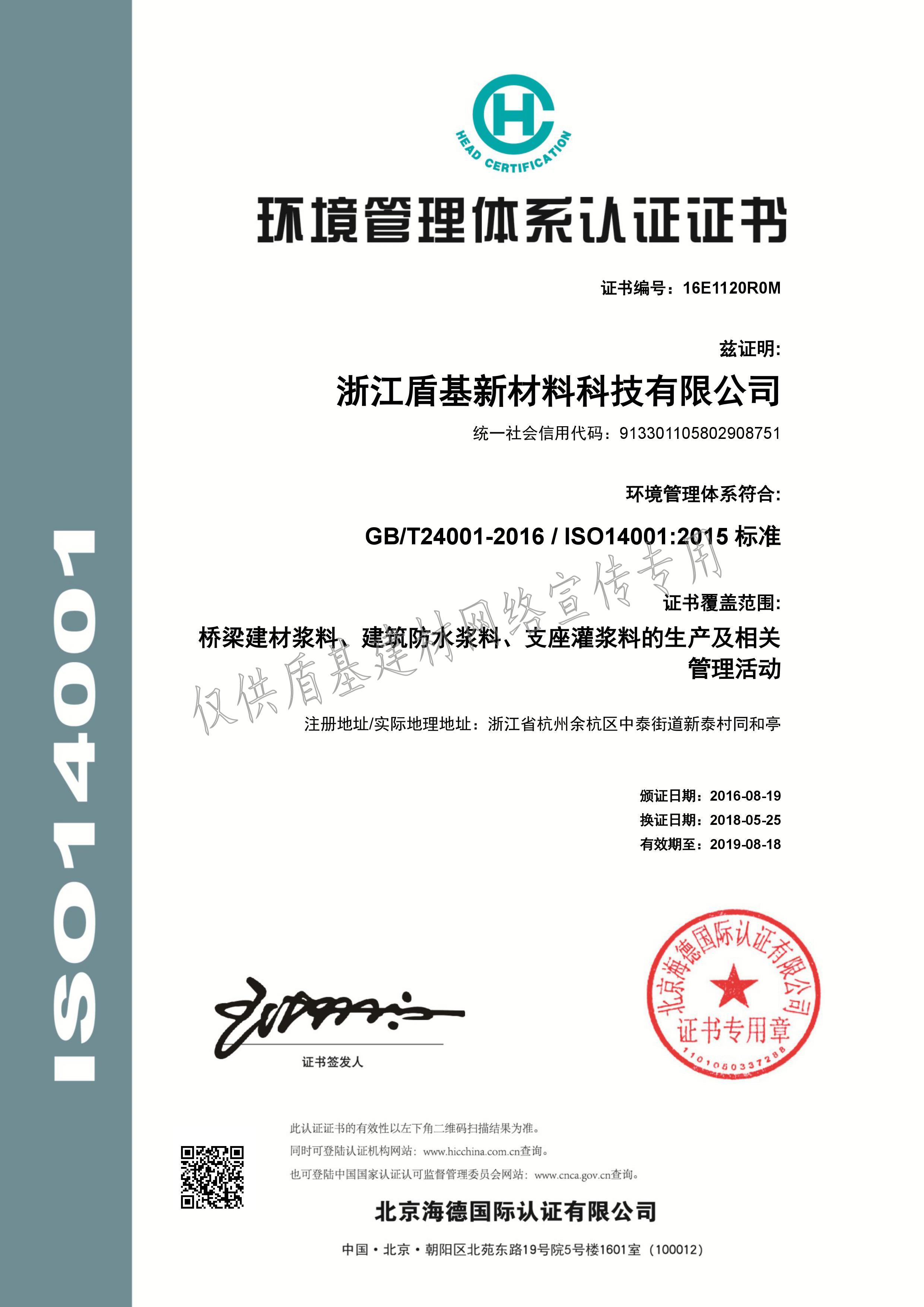 盾基新材料ISO环境管理体系认证证书