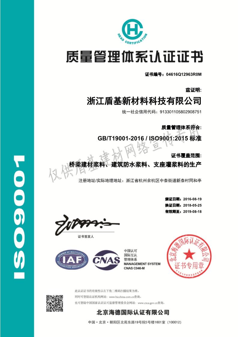 盾基新材料ISO质量管理体系认证证书